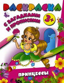Горбунова И.В. - Принцессы обложка книги