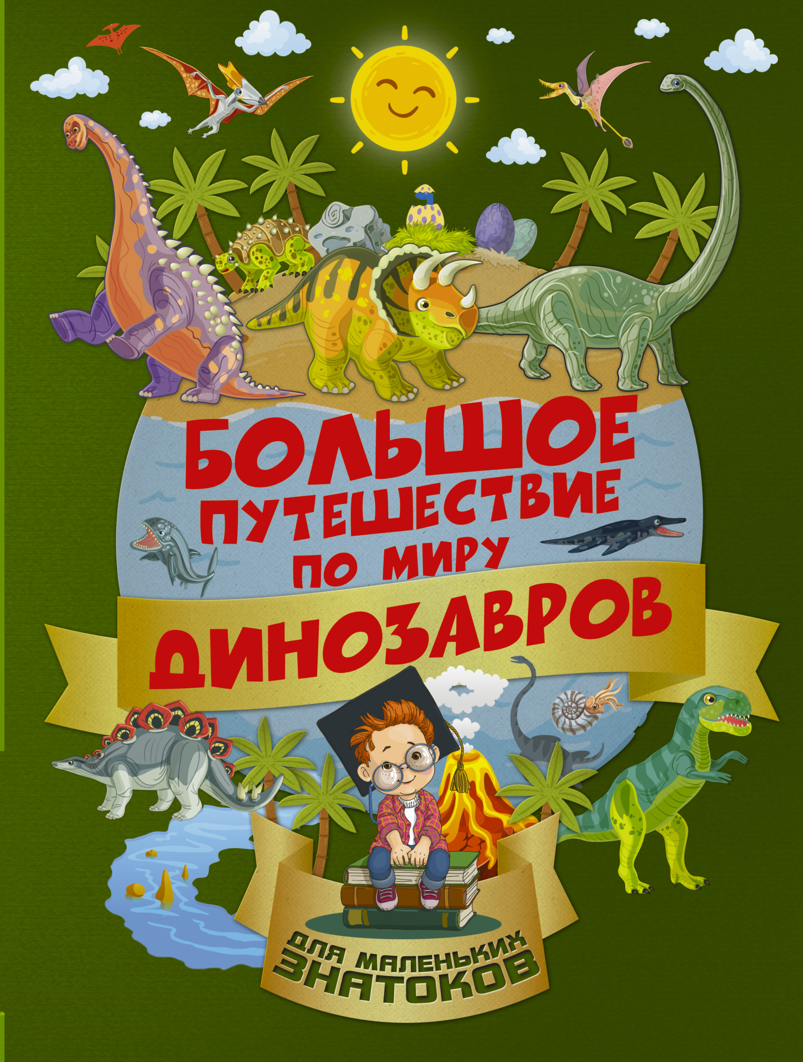 Большое путешествие по миру динозавров ( Барановская И.Г., Третьякова А.И.  )