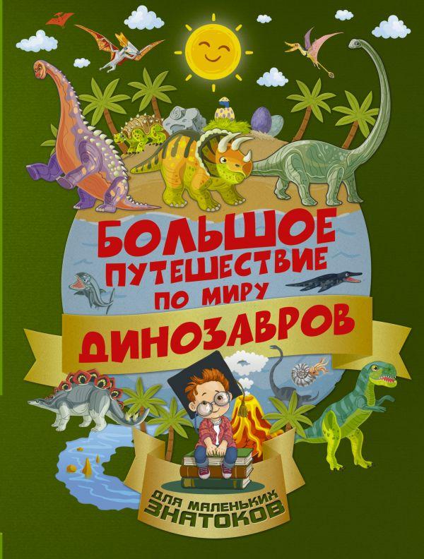 Большое путешествие по миру динозавров Барановская И.Г., Третьякова А.И.