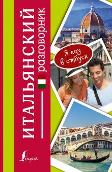 . - Итальянский разговорник обложка книги