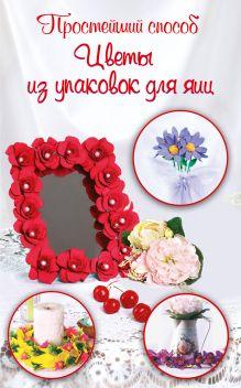Сподыряка В.В. - Цветы из упаковок для яиц обложка книги