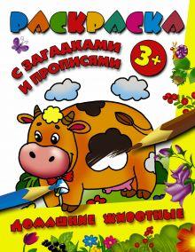 Горбунова И.В. - Домашние животные обложка книги