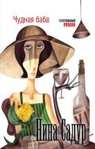 Садур Н. - Чудная баба' обложка книги