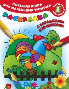 Горбунова И.В., Двинина Л.В. - Полезная книга для маленьких умничек обложка книги