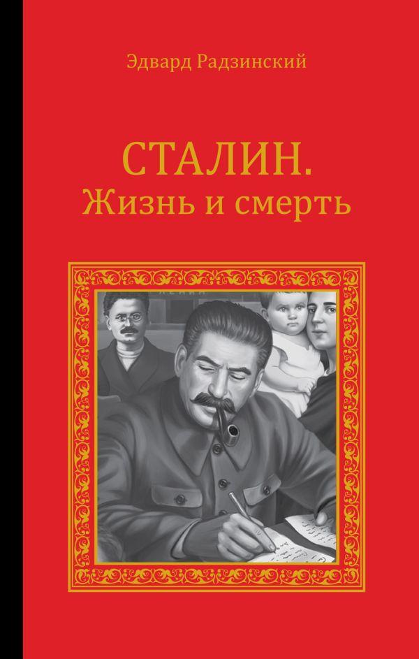 Сталин. Жизнь и смерть Радзинский Э.С.