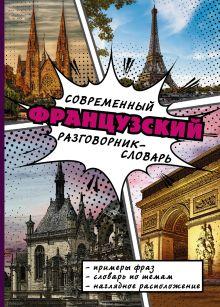 . - Современный французский разговорник-словарь обложка книги