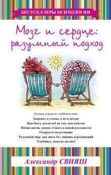 Мозг и сердце: разумный подход обложка книги