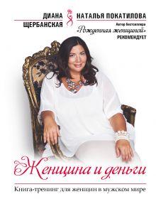 Щербанская Д. - Женщина и деньги обложка книги
