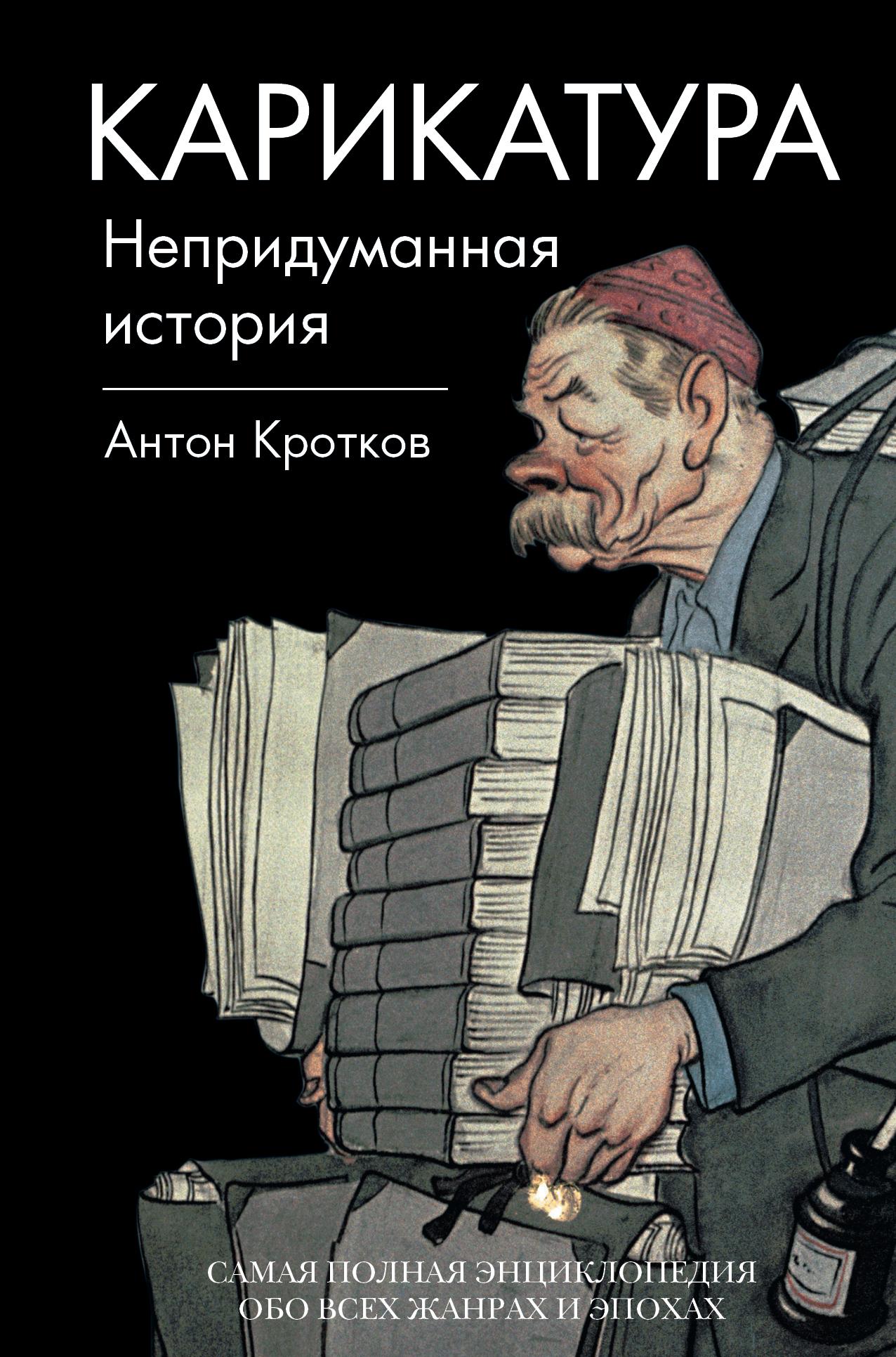 Карикатура. Непридуманная история ( Кротков Антон Павлович  )