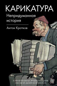 Кротков А.П. - Карикатура. Непридуманная история обложка книги