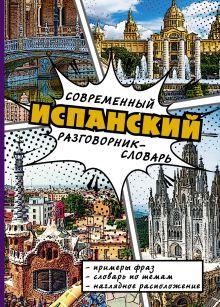 . - Современный испанский разговорник-словарь обложка книги