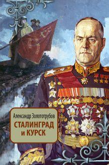 Золототрубов А.М. - Сталинград и Курск обложка книги