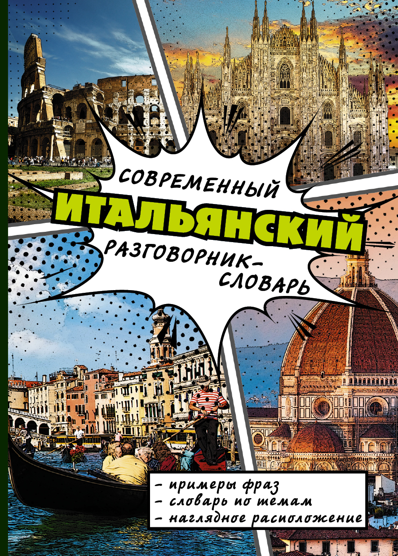 Современный итальянский разговорник-словарь ( .  )