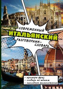 . - Современный итальянский разговорник-словарь обложка книги