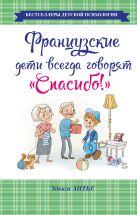 Антье Э. - Французские дети всегда говорят Спасибо!' обложка книги