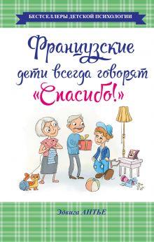 Антье Э. - Французские дети всегда говорят Спасибо! обложка книги