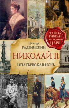 Радзинский Э.С. - Николай II обложка книги