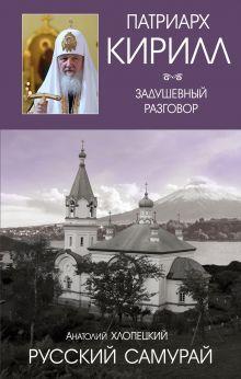 Хлопецкий А.П., Патриарх Кирилл - Русский самурай обложка книги