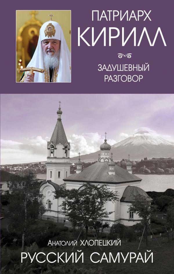 Русский самурай Хлопецкий А.П., Патриарх Кирилл