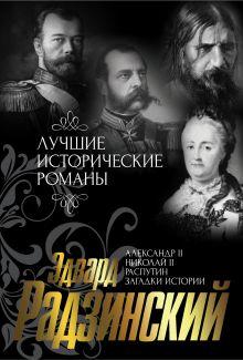 Радзинский Э.С. - Лучшие исторические романы Эдварда Радзинского обложка книги