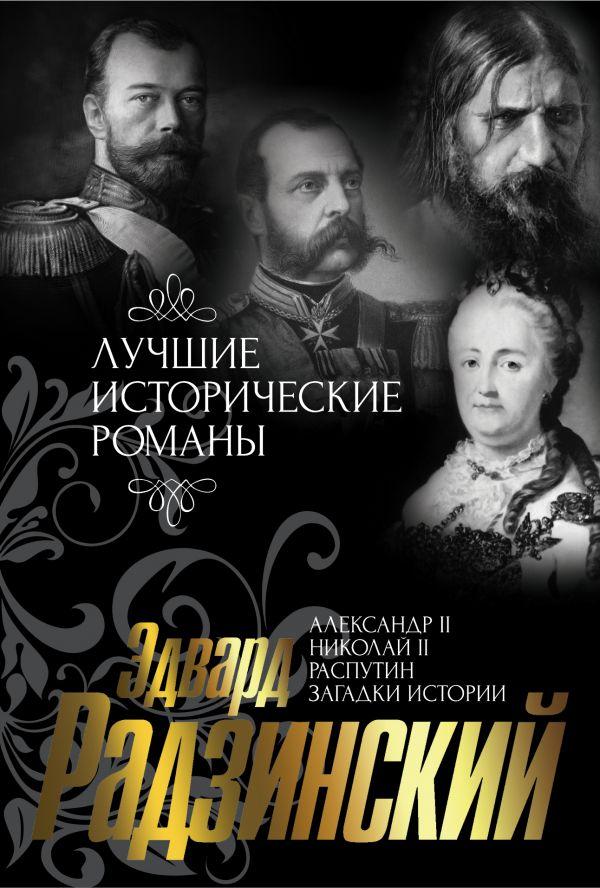 Лучшие исторические романы Эдварда Радзинского Радзинский Э.С.