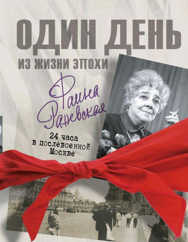 Фаина Раневская. 24 часа в послевоенной Москве Мишаненкова Е.А.