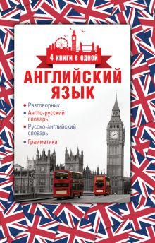 . - Английский язык. 4 книги в одной: разговорник, англо-русский словарь, русско-английский словарь, грамматика обложка книги