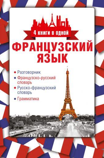 Французский язык. 4 книги в одной: разговорник, французско-русский словарь, русско-французский словарь, грамматика .