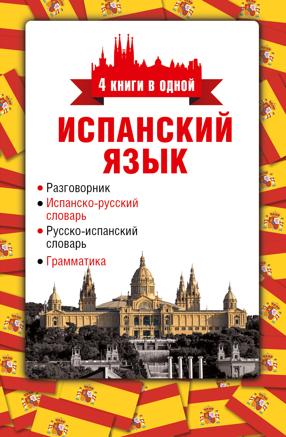 Испанский язык. 4 книги в одной: разговорник, испанско-русский словарь, русско-испанский словарь, грамматика