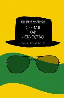 Жаринов Е.В. - Сериал как искусство. Лекции-путеводитель. обложка книги