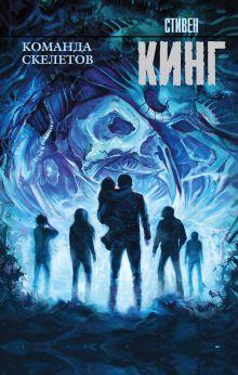 Кинг С. - Команда скелетов обложка книги