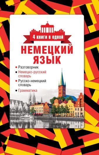 Немецкий язык. 4 книги в одной: разговорник, немецко-русский словарь, русско-немецкий словарь, грамматика .