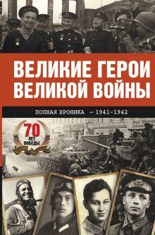 Сульдин А.В. - Великие герои Великой войны обложка книги