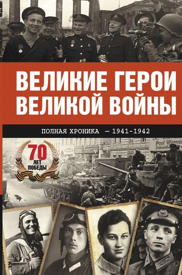 Великие герои Великой войны Сульдин А.В.