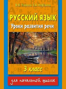 Узорова О.В. - Русский язык. Уроки развития речи. 3 класс обложка книги