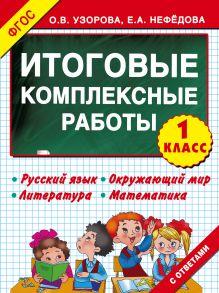 Узорова О.В. - Итоговые комплексные работы 1 класс обложка книги