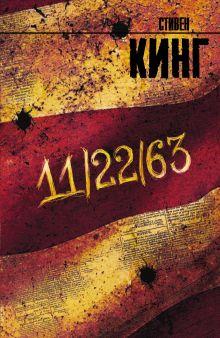 Кинг С. - 11/22/63 обложка книги