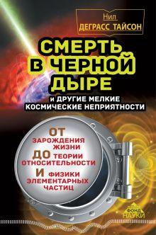 Деграссе-Тайсон Нил - Смерть в черной дыре и другие мелкие космические неприятности обложка книги