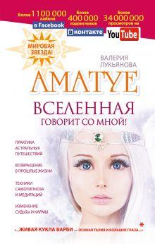 Лукьянова Валерия - Аматуе. Вселенная говорит со мной! обложка книги