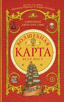 Райан Кэрри, Дэвис Джон Парк - Волшебная Карта Всех Мест обложка книги