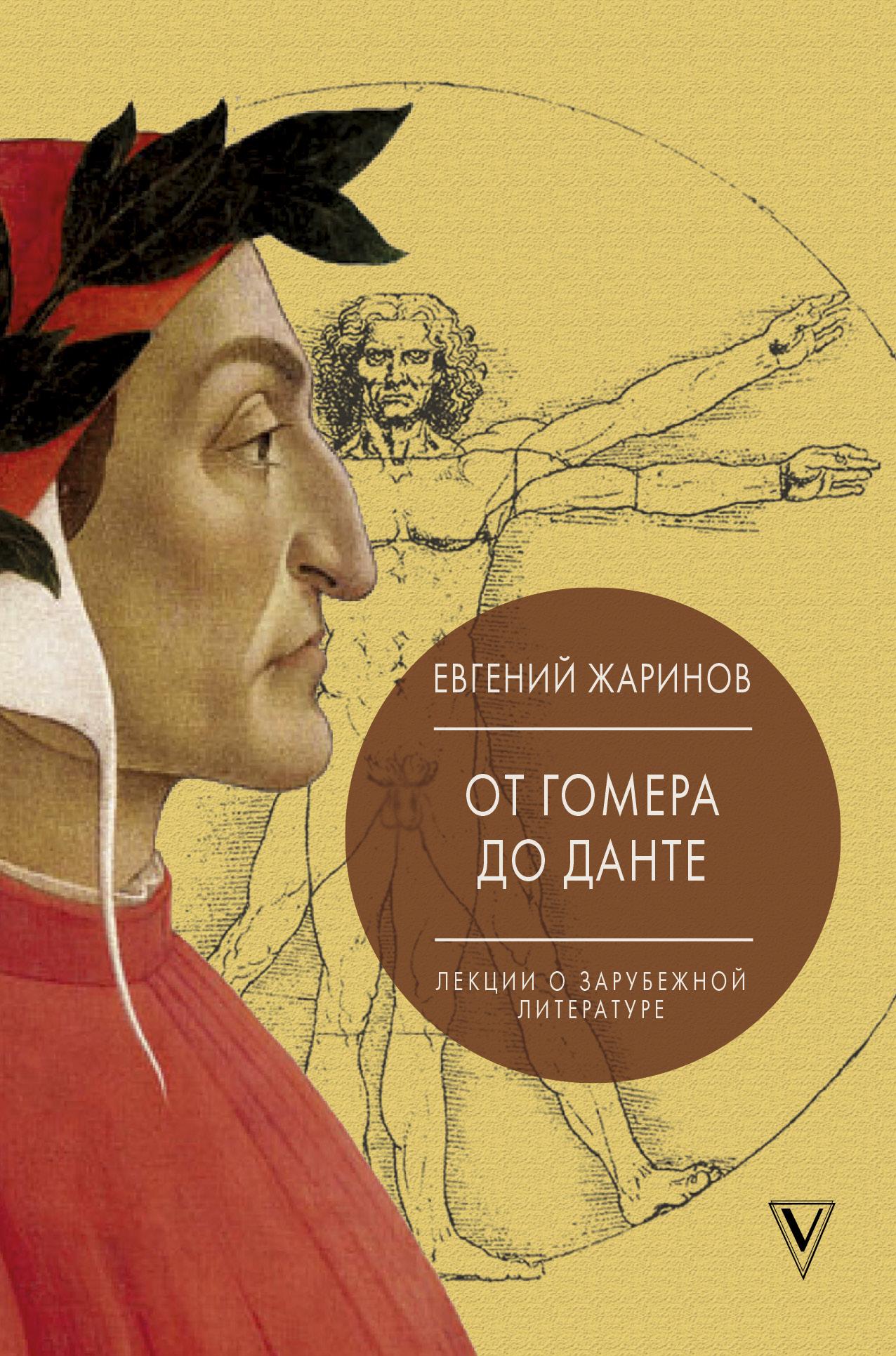 Лекции о зарубежной литературе. От Гомера до Данте. ( Жаринов Е.В.  )