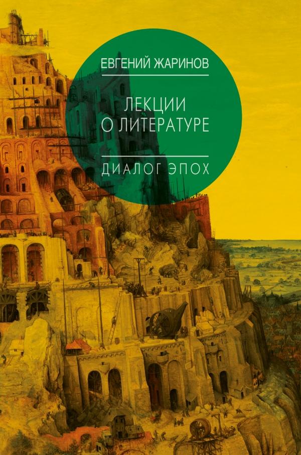 Лекции о литературе. Диалог эпох. Жаринов Е.В.