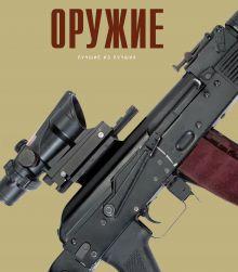 . - Оружие обложка книги