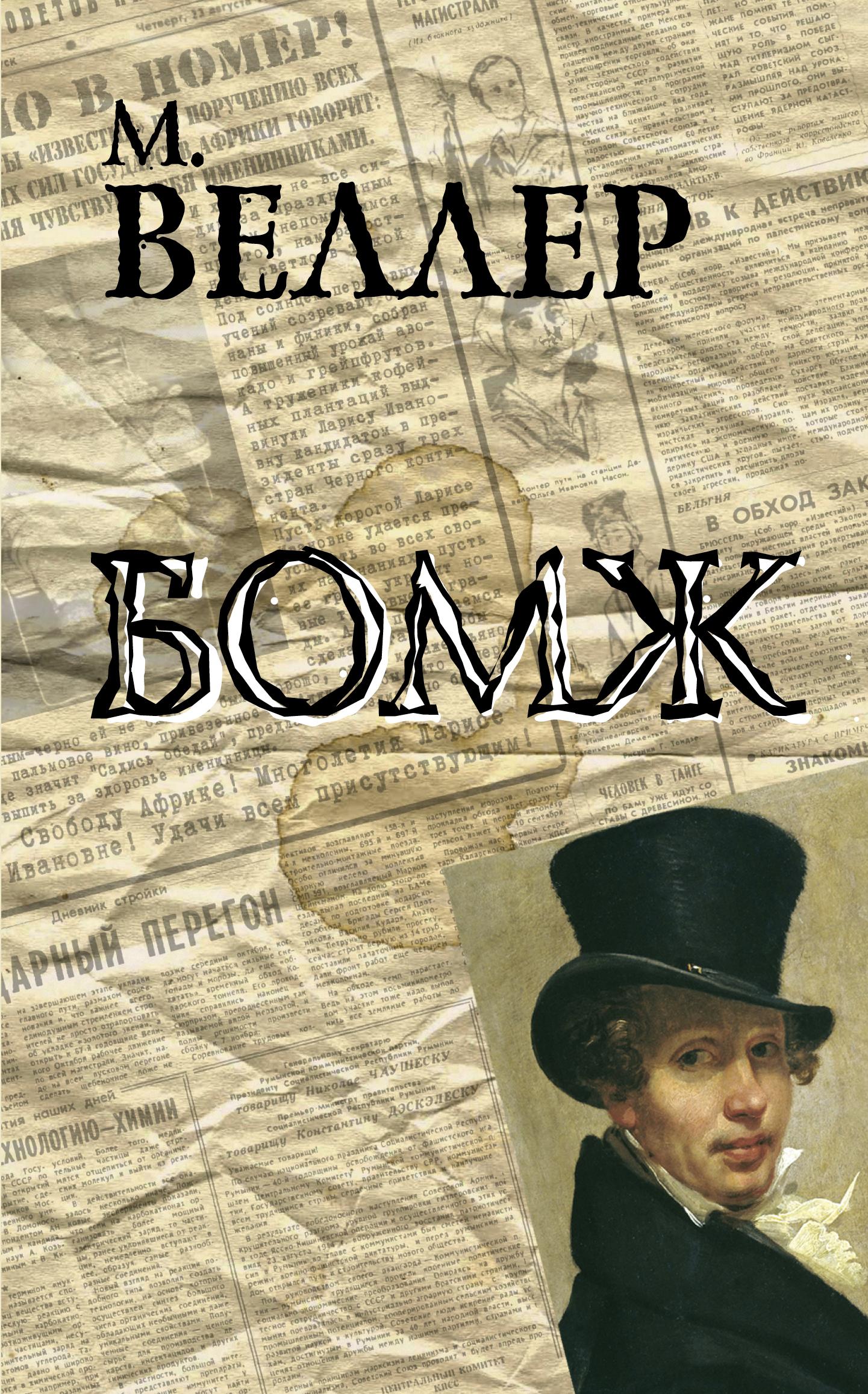 повести и рассказы про бомжей
