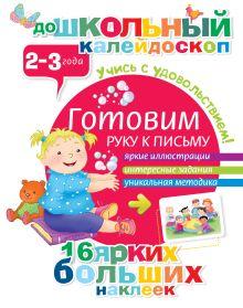 . - Готовим руку к письму (2-3 года) обложка книги