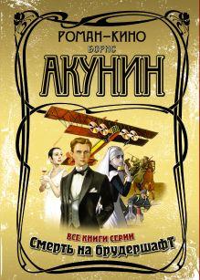 Акунин Б. - Роман-кино (комплект из 5 книг) обложка книги
