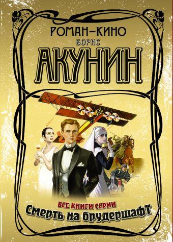 Роман-кино (комплект из 5 книг) Акунин Б.