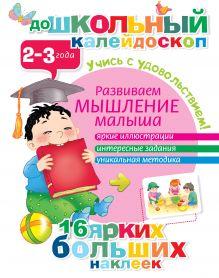 . - Развиваем мышление малыша (2-3 года) обложка книги