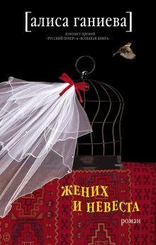 Ганиева А.А. - Жених и невеста обложка книги