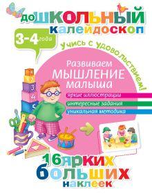 . - Развиваем мышление малыша (3-4 года) обложка книги